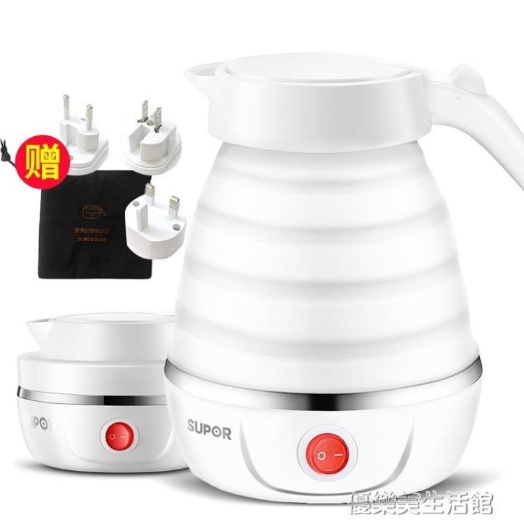 折疊水壺旅行旅游電熱水壺小型迷你便攜式燒水壺壓縮熱水壺 快速出貨
