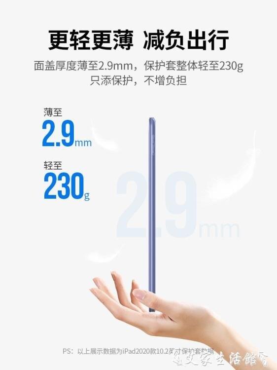 保護殼適用于iPad2021蘋果air4保護套8輕薄mini5平板硅膠3/2電腦pro第八代2018/2019新款10.5寸三折6【摩可美家】