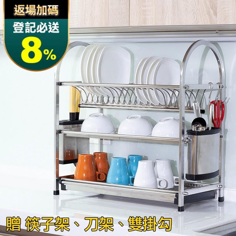 不鏽鋼廚房豪華穩固三層瀝水架