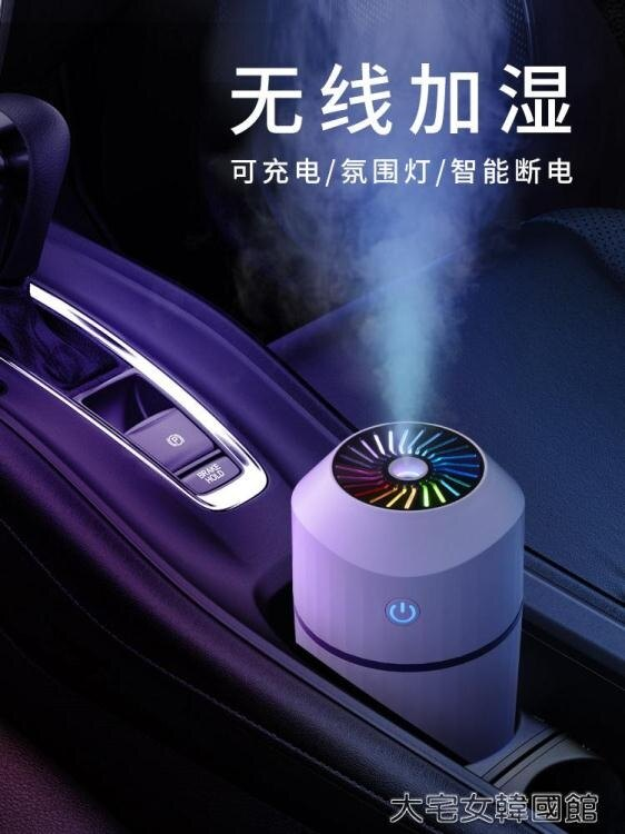 加濕器車載加濕器無線可充電款大噴霧車內帶香薰汽車用空氣小型霧化香 創時代 交換禮物 送禮