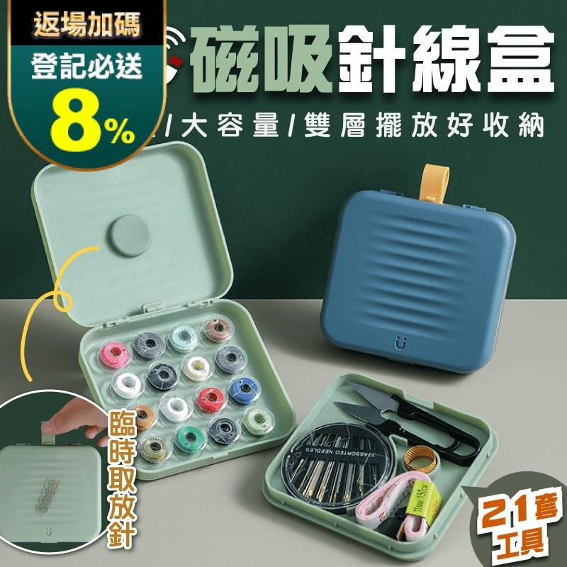 lestar Mini便攜磁吸雙層針線盒套裝(4組)