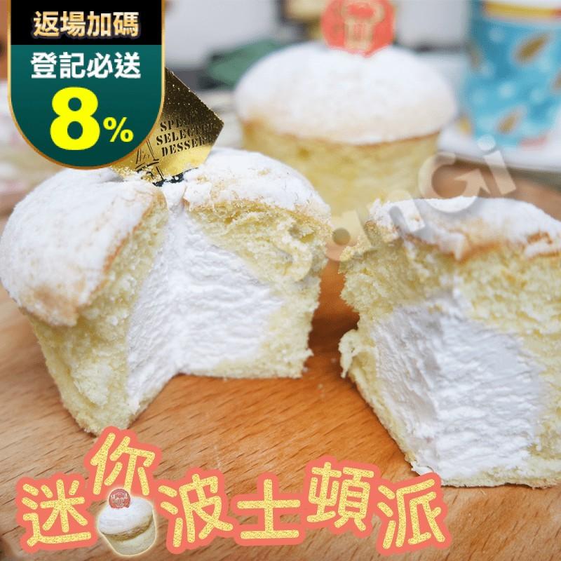 【老爸ㄟ廚房】清爽鬆軟波士頓迷你派/奶油蛋糕(34g/顆/10顆/盒)