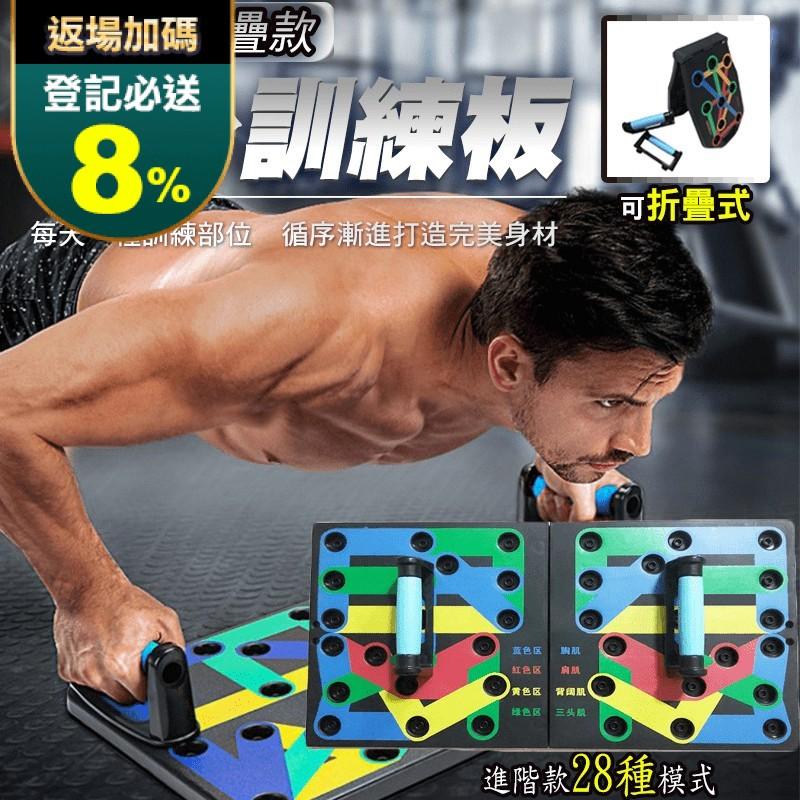 進階可折疊款健身訓練板