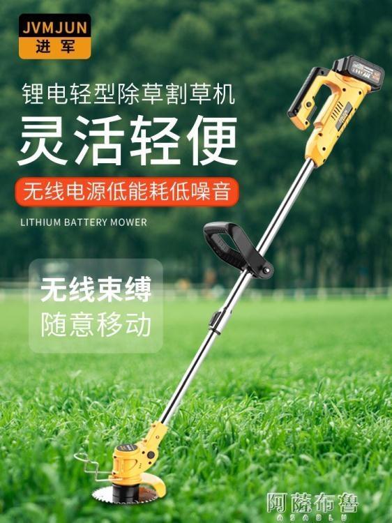 割草機 鋰電割草機小型家用草坪機多功能除草機電動割草機充電式修剪神器【免運】