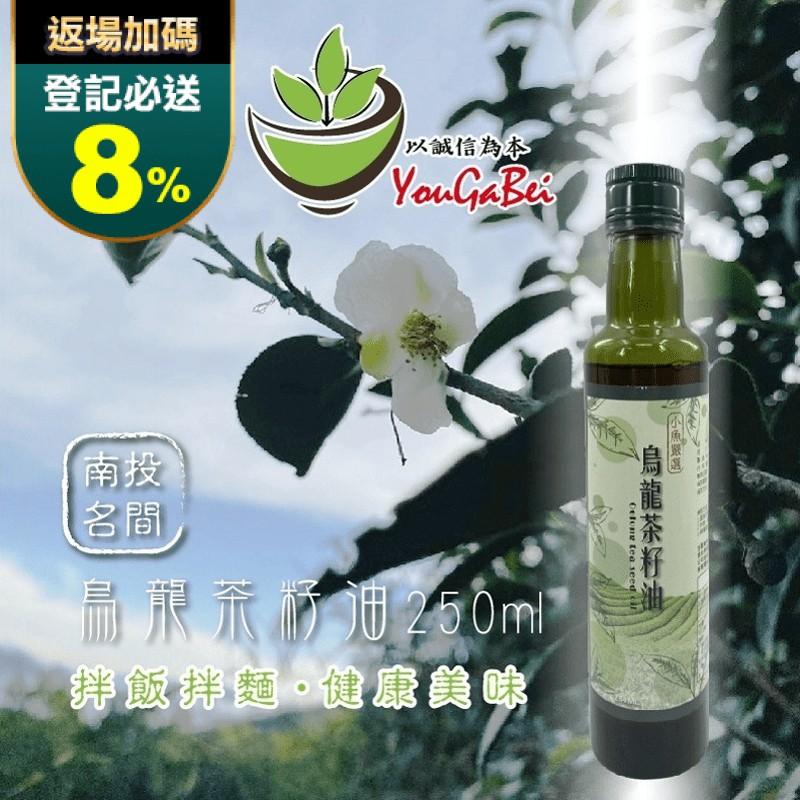 【YouGaBei 】誠食系列 南投名間烏龍茶籽油 (250ml)