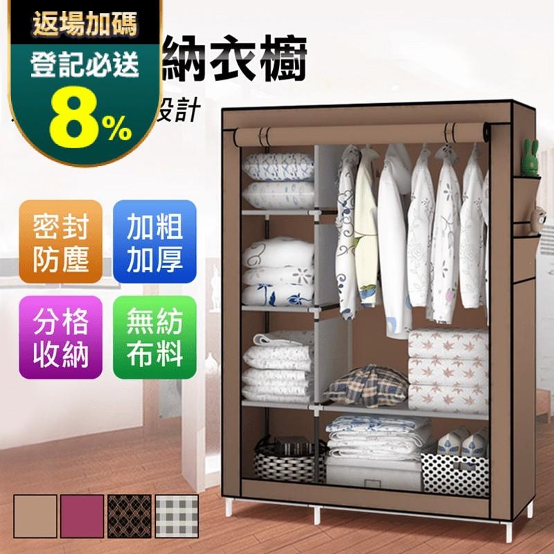 Vencedor超大簡易DIY組合式衣櫃HO012