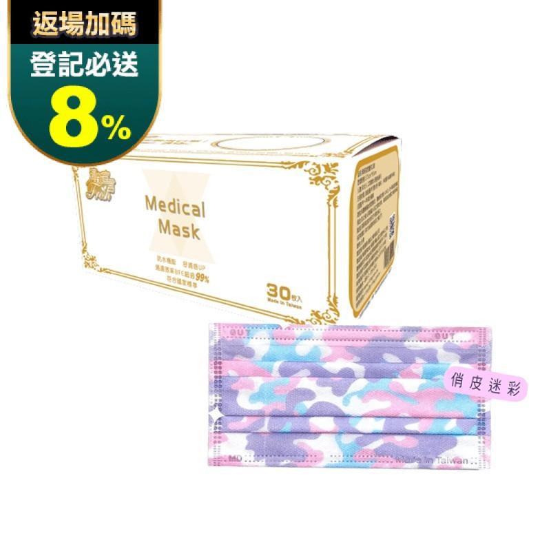 【清新宣言】 易廷雙鋼印拋棄式成人醫用口罩(30片一盒) 俏皮迷彩o