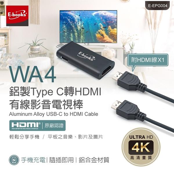 【E-books】WA4 鋁製 Type C 轉 HDMI 有線影音電視棒