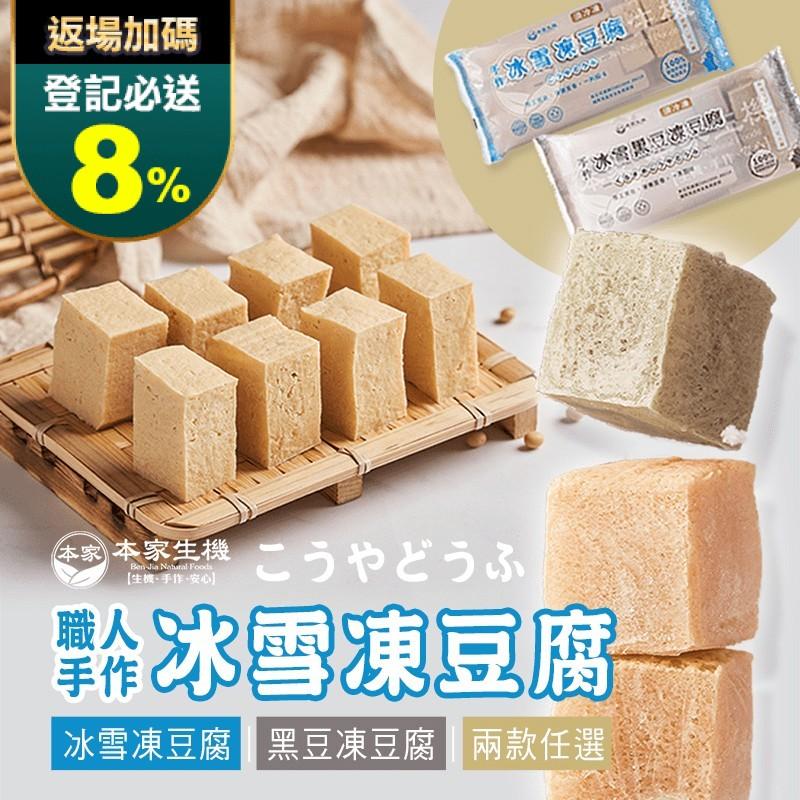 【本家生機】職人手作冰雪凍豆腐/黑豆凍豆腐任選 (300±3%公克/包)