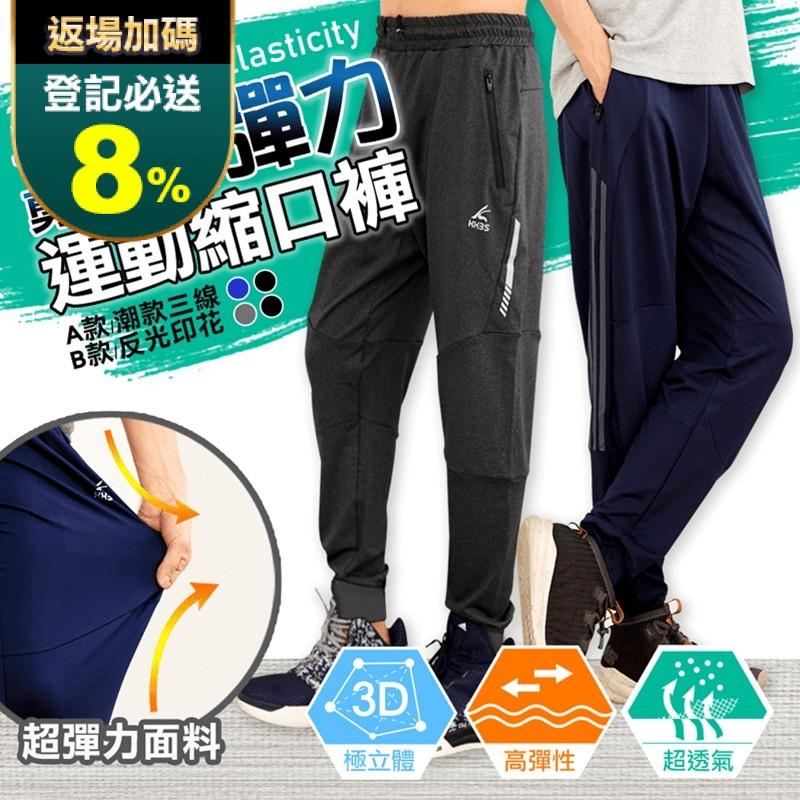 3D剪裁超彈力運動縮口褲