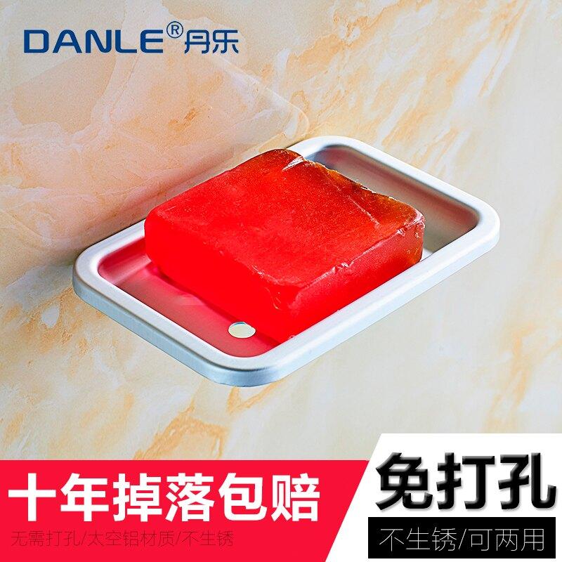丹樂免打孔肥皂盒瀝水太空鋁浴室肥皂架創意皂網衛生間壁掛香皂盒