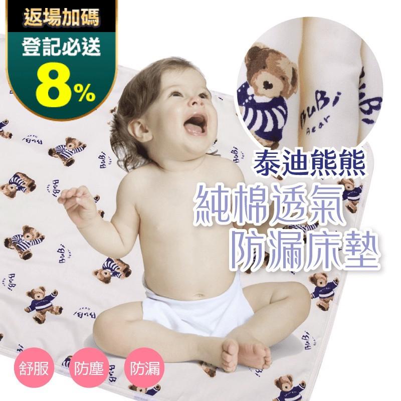純棉防水隔尿床墊 保潔防水墊(保潔墊 防水墊 隔尿墊)