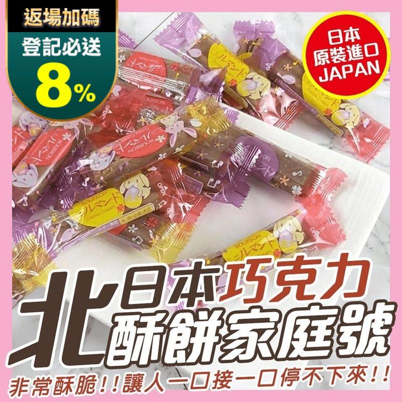 Bourbon北日本 巧克力酥餅家庭號(144g)