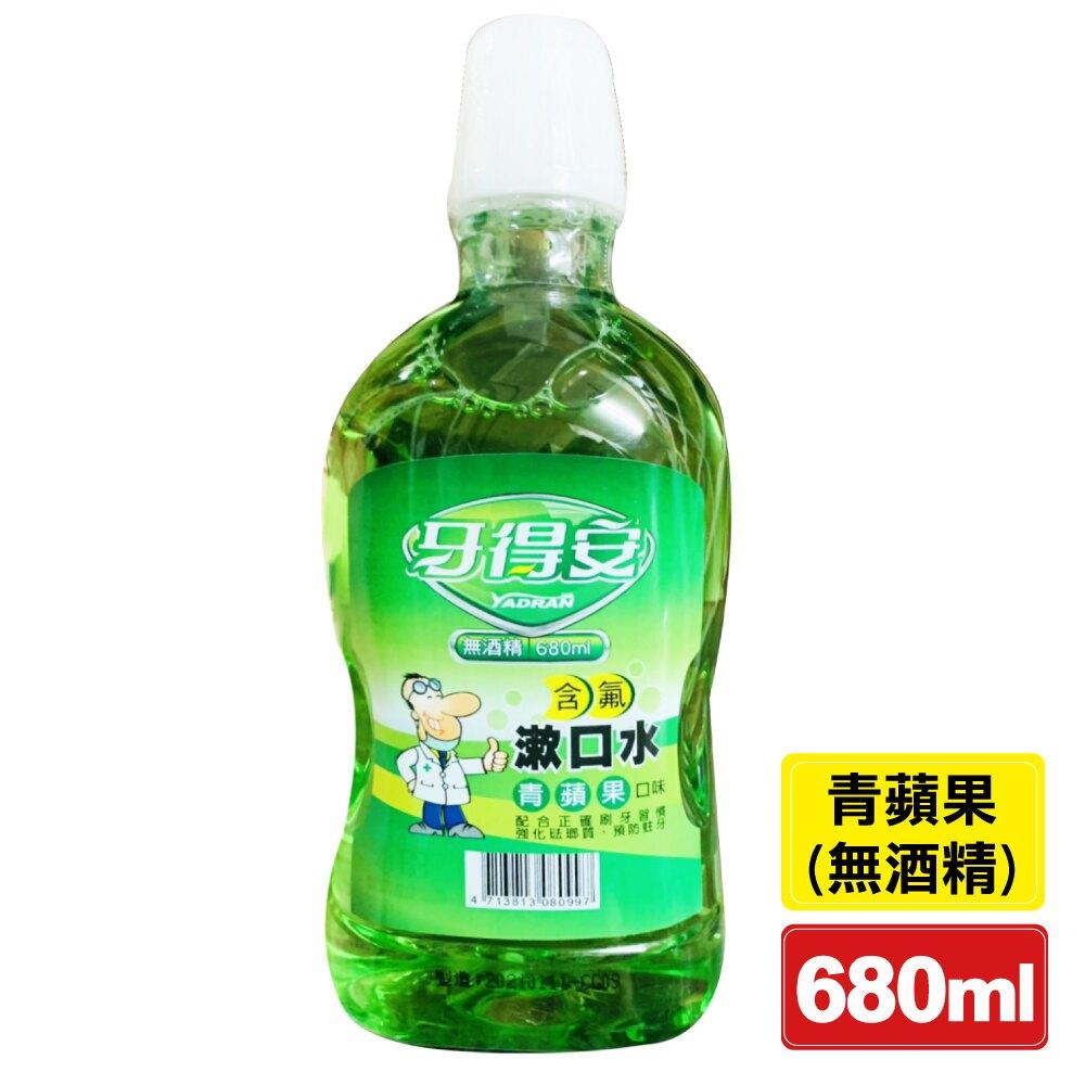 牙得安 含氟漱口水 青蘋果口味 (無酒精) 680ml+120ml (預防蛀牙 兒童適用) 專品藥局【2017857】
