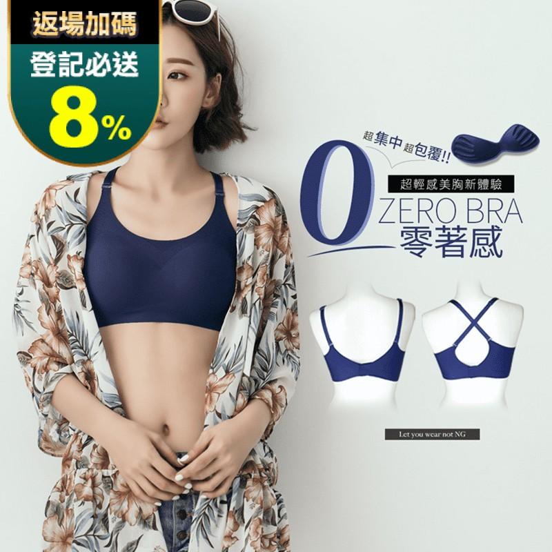 升級版-日本熱銷24h全防護裸感無痕無鋼圈美胸內衣2725