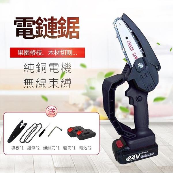 24V電鋸 現貨 充電式單手鋸 手持小型電鏈鋸 無線锂電戶外伐木果園