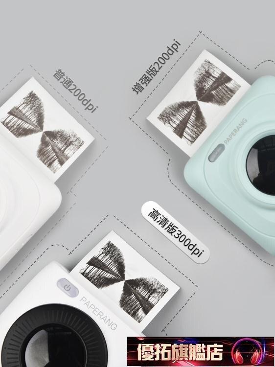 迷你打印機 學霸迷你學生錯題整理神器家用小型便攜遠程彩色紙咕咕迷口袋手機照片 七色堇 交換禮物 送禮