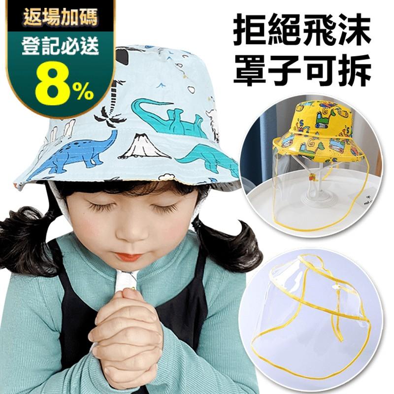 兒童防護防飛沫抗UV遮陽帽 兒童防護面罩