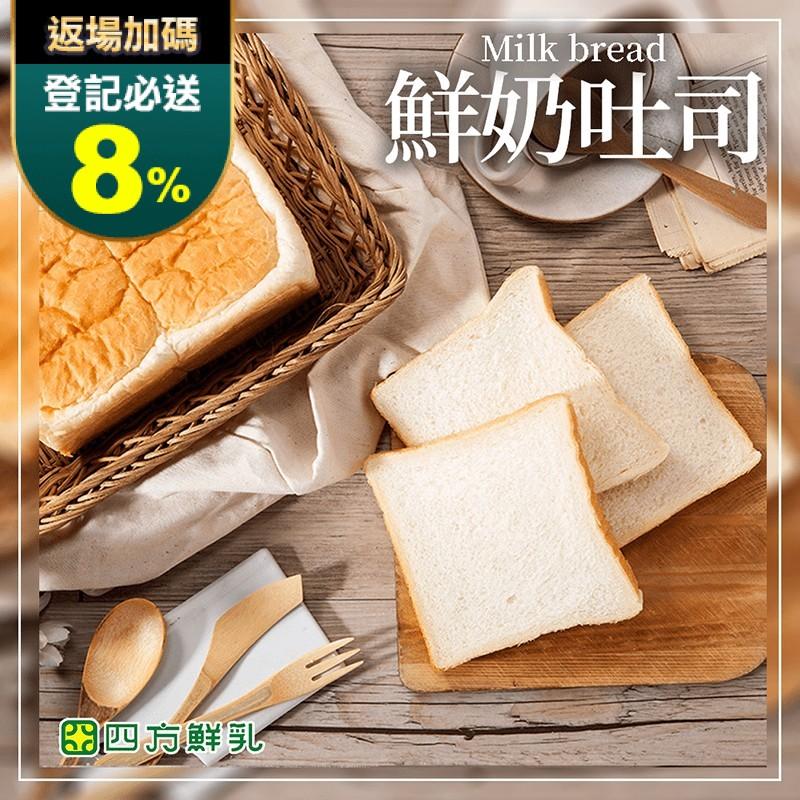【四方鮮乳】鮮奶吐司 切片吐司280g 未切片吐司370g