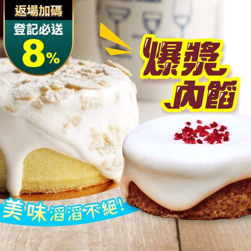 【奧瑪烘焙】超熱銷爆漿海鹽奶蓋蛋糕