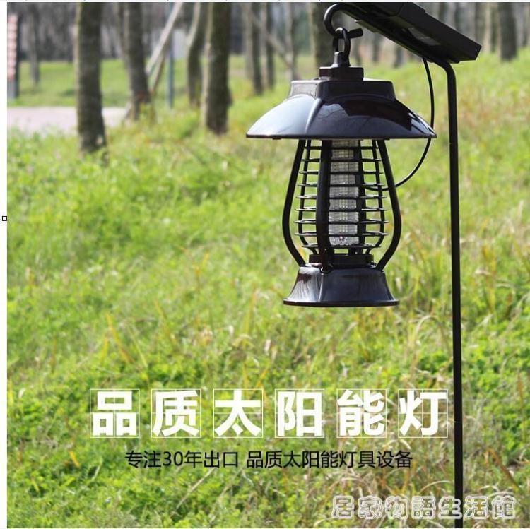 太陽能物理滅蚊燈戶外家用防水室外庭院花園驅蚊燈全自動誘蟲神器 樂樂百貨