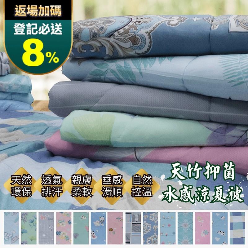 天然竹纖維涼感cool涼被 竹纖維 天然抗菌 涼而不冰 久用如新 (14款花色)