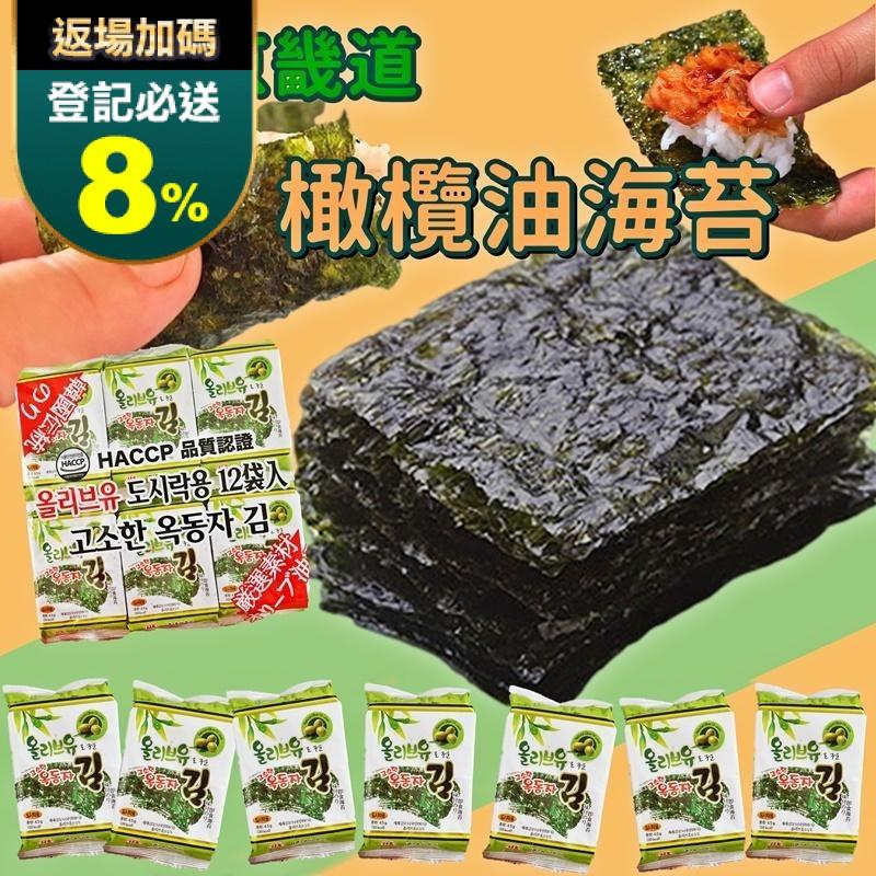 韓國岩烤薄鹽橄欖油海苔