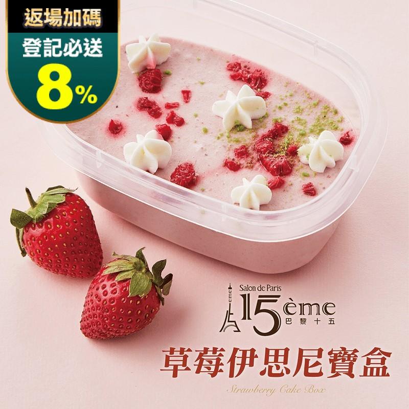 巴黎15草莓伊思尼蛋糕