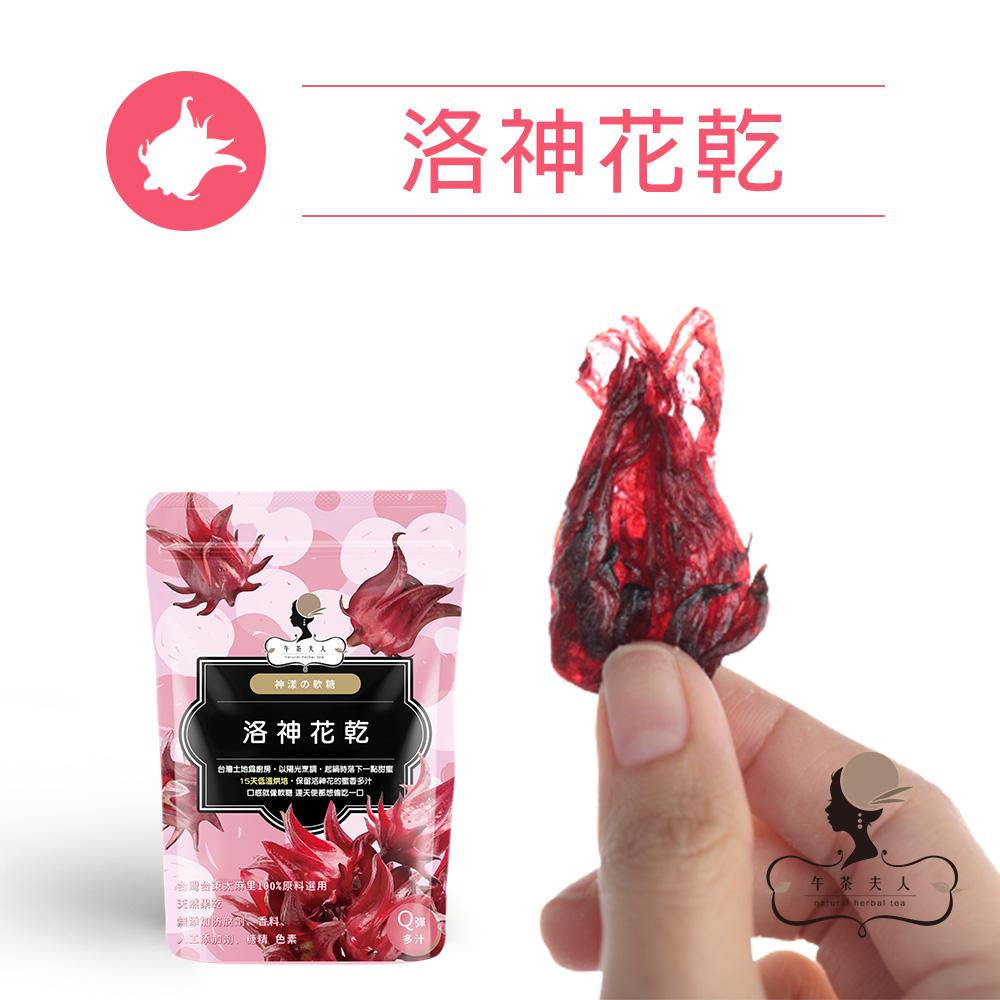午茶夫人 洛神花乾 100g/袋