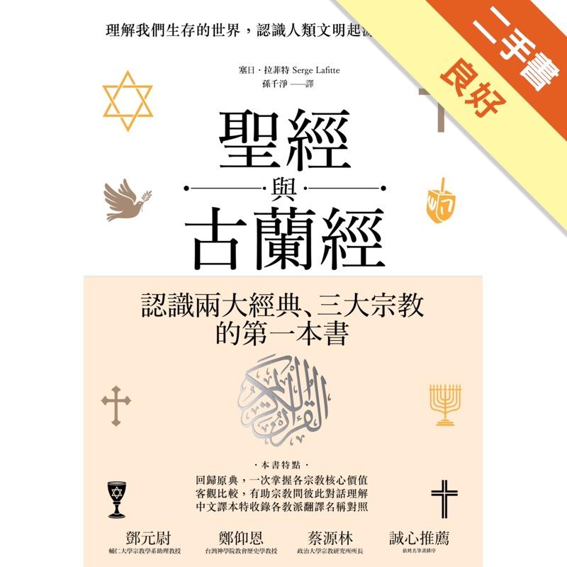 聖經與古蘭經:認識猶太教、基督宗教與伊斯蘭教的第一本書[二手書_良好]11311718942
