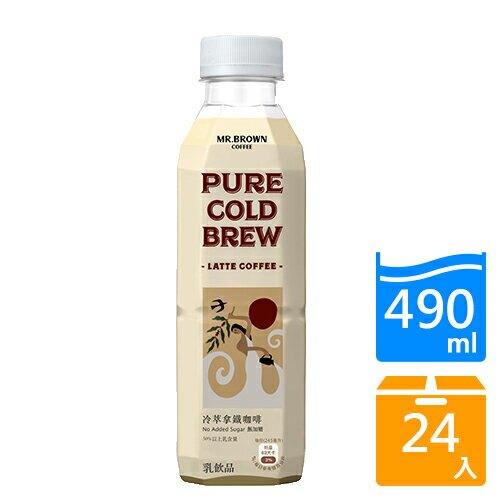 伯朗冷萃無加糖拿鐵咖啡490mlx24/箱【愛買】