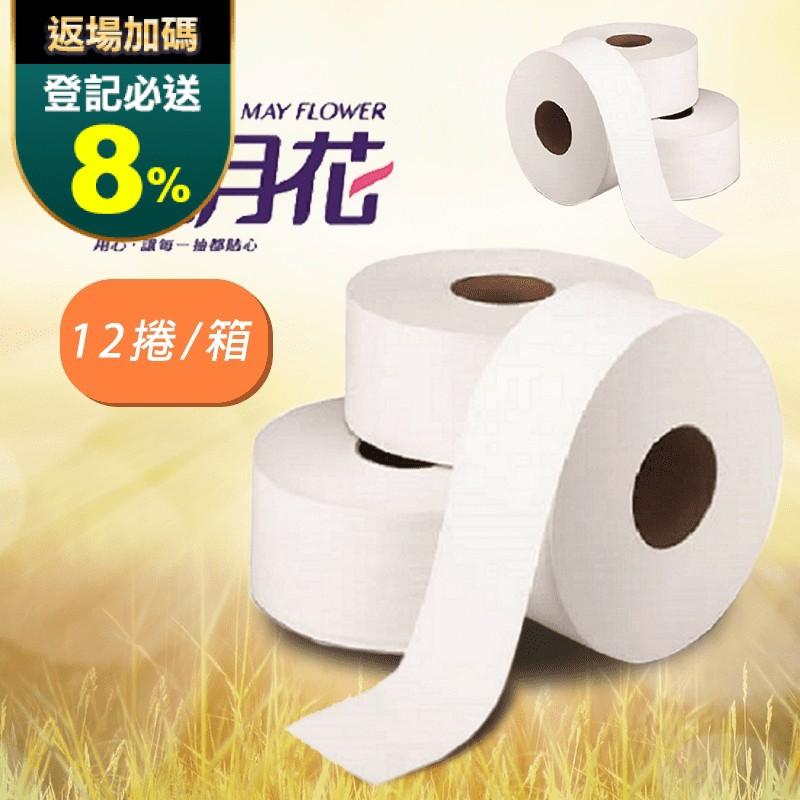 MayFlower五月花大捲筒衛生紙