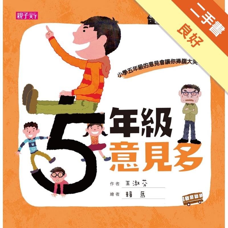 君偉上小學(5):五年級意見多[二手書_良好]11311690851