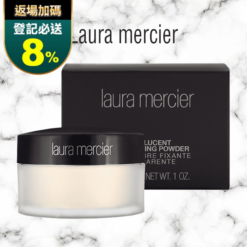 Laura mercier 蘿拉蜜思 煥顏透明蜜粉 定妝蜜粉 散粉 29g