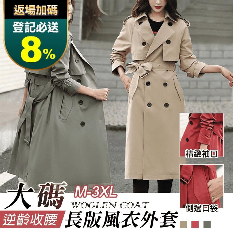 現貨 新款大碼顯瘦氣質長版風衣(外套 風衣/雙11)