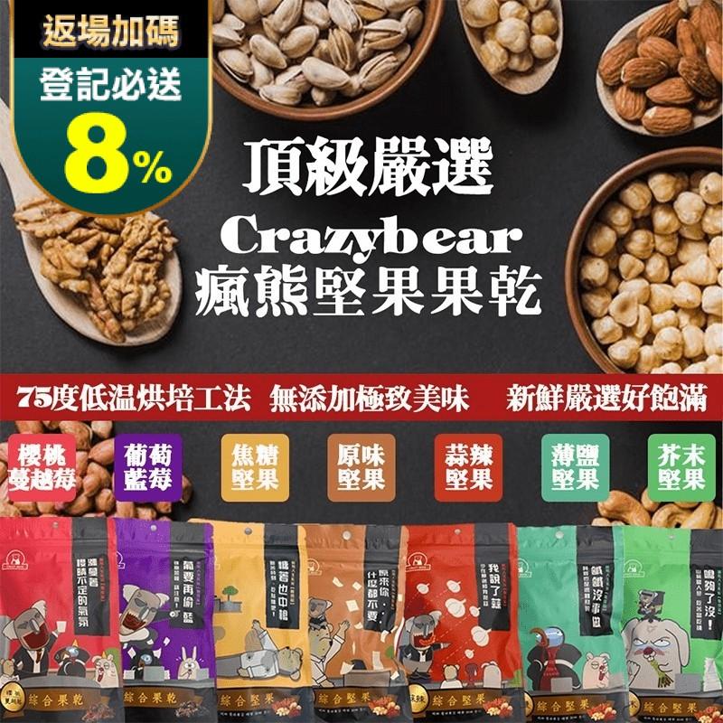 【極鮮配】瘋熊頂級綜合職人堅果 7種口味(80g±10%/包*12包)