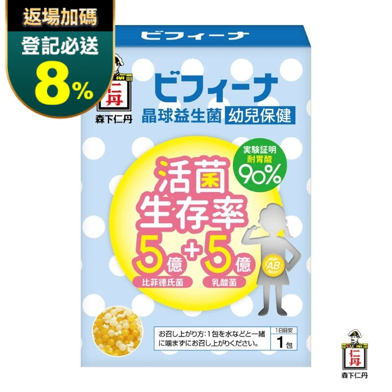 【日本森下仁丹】晶球益生菌-5+5