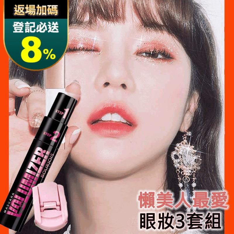 懶美人最愛韓式眼妝套組 雙效可調量睫毛膏 絲絨漸變雙色眼影棒 抗菌睫毛夾