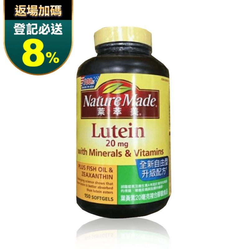 【萊萃美】葉黃素20毫克複合膠囊(150粒/瓶)