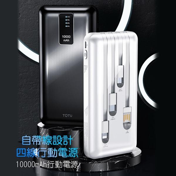 【TOTU 拓途】全能系列自帶線行動電源10000mAh CPBL03
