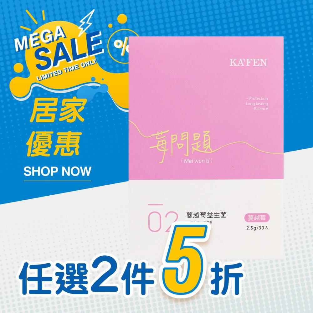 【6月血拼攻略】【兩件5折】KA'FEN蔓越莓益生菌 2.5g/30入