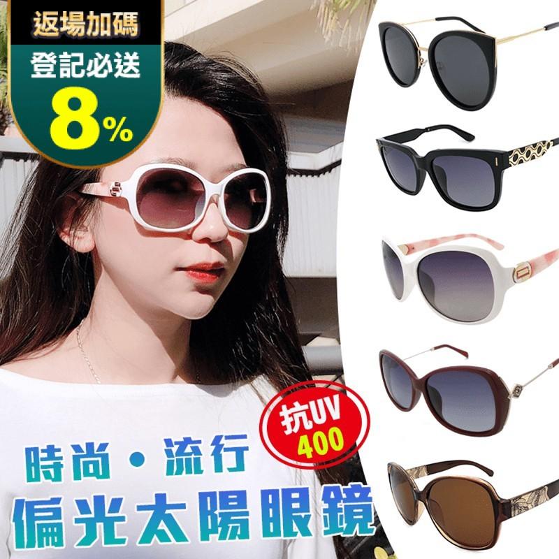 時尚偏光太陽眼鏡