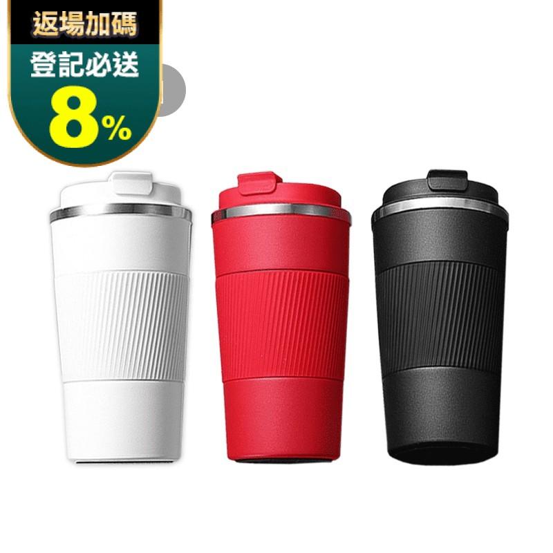 便攜304防燙咖啡保溫杯