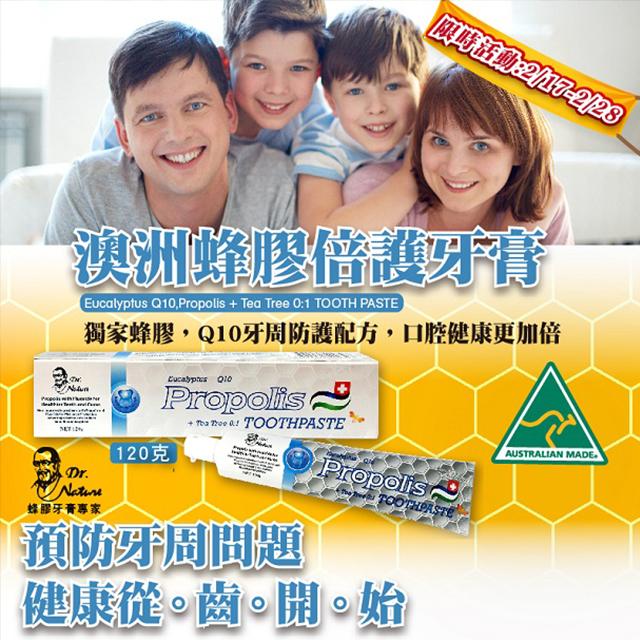 【Dr.Nature】澳洲蜂膠倍護牙膏 120g 2入組