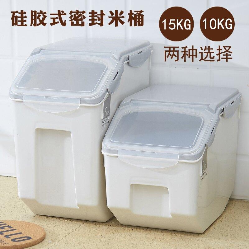百露家用裝米桶儲米箱10kg 15kg面粉30收納盒20子米缸PP帶密封圈