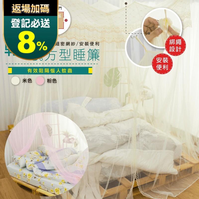 【I-JIA Bedding】巴洛克方形加高輕巧垂墜落地式睡簾/蚊帳