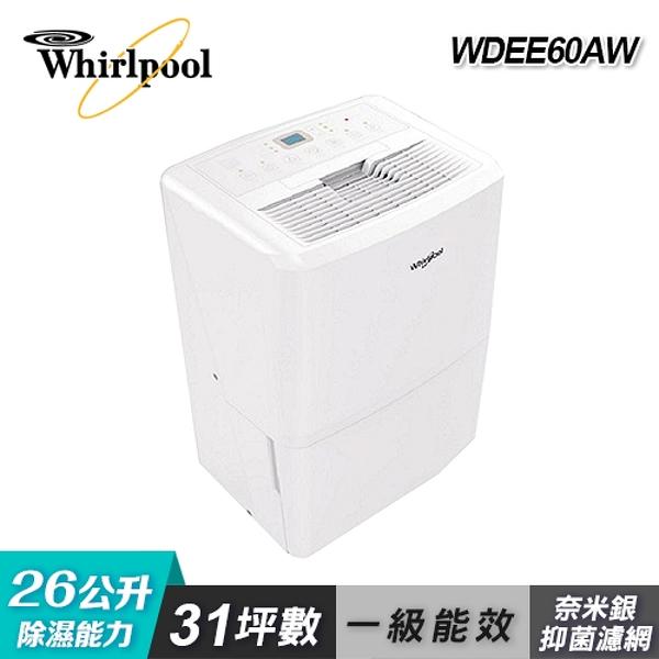 【Whirlpool惠而浦】26.5公升除濕機 WDEE60AW