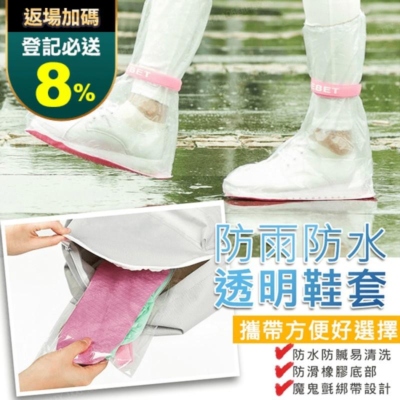 輕便型高筒防水雨鞋套