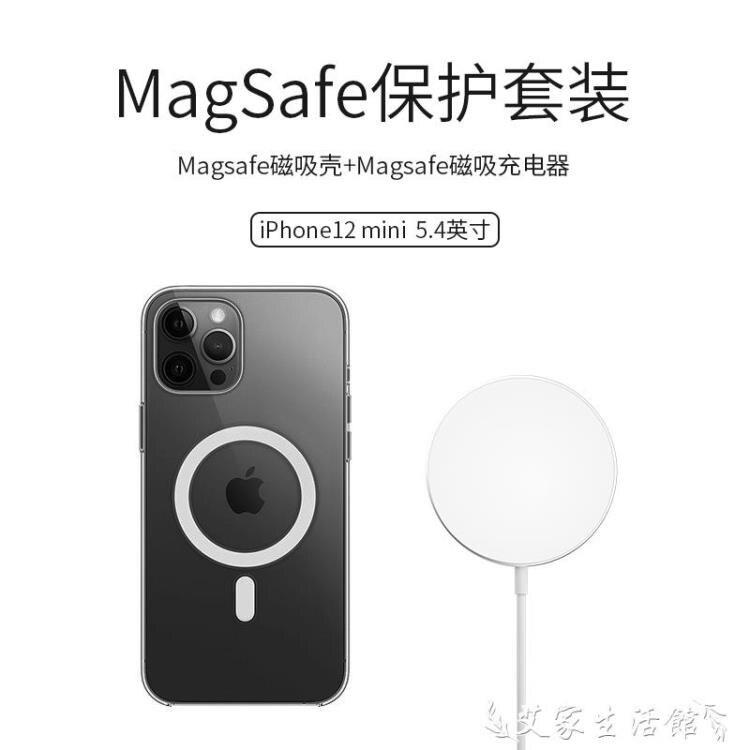 適用于蘋果12magsafe無線充電器磁吸式iphone12pro原15w快充mini手機20w頭magesafe無線充手機殼11promax斷電