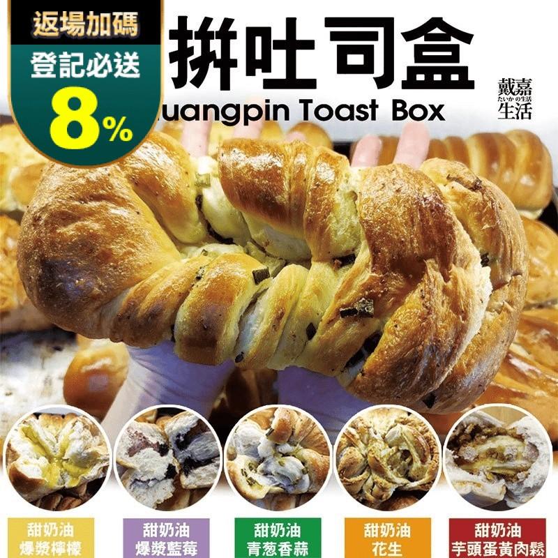 甜奶油爆漿手撕吐司(600g/盒,2條) 宵夜/早餐/下午茶/甜奶油、青蔥香蒜